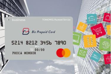 法人向けプリペイドカードサービス「Bizプリカ」を共同運営